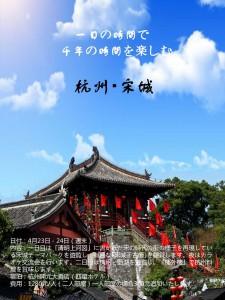 杭州宋城旅游