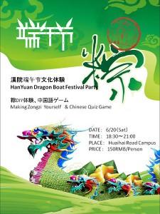 中国文化体験 端午節